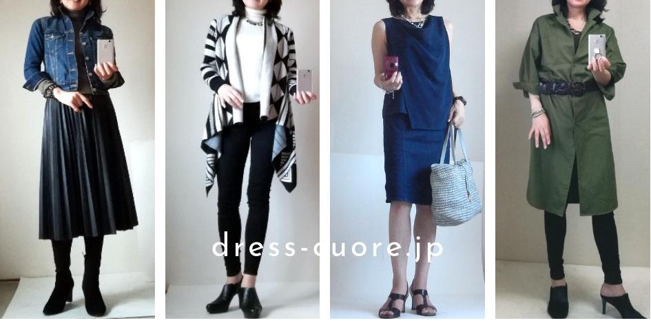 服の組み合わせの基本シルエット