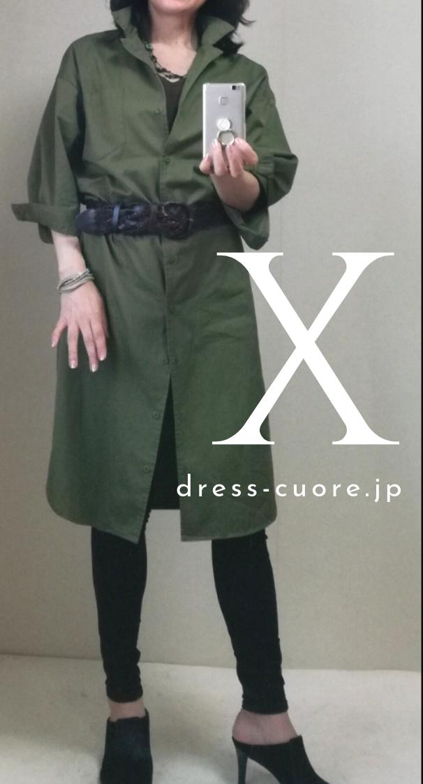 Xラインのコーディネート